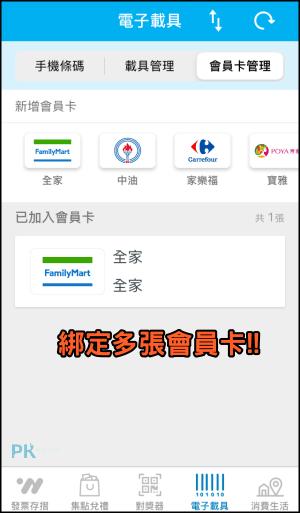 電子載具明細查詢App8