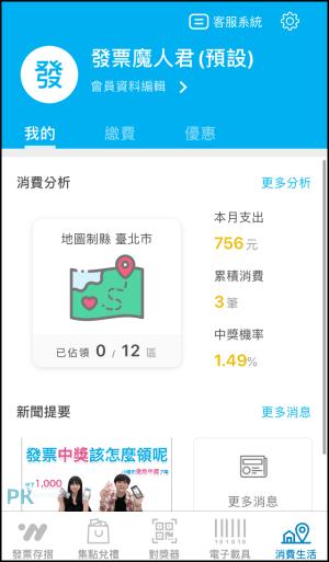 電子載具明細查詢App9