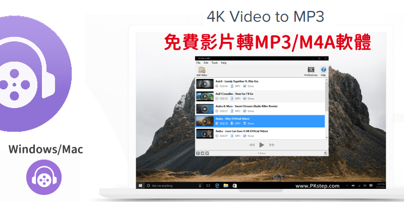 4K-Video-to-MP3-free-download