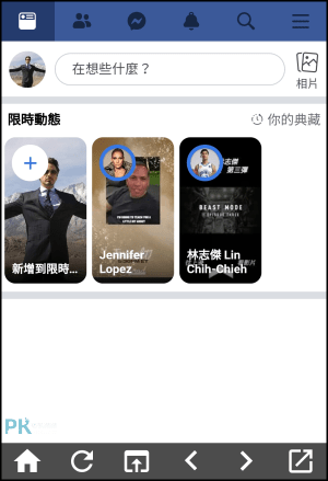 FB限時動態下載_Android2