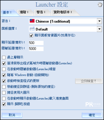 FSL-Launcher免費的桌面整理軟體5