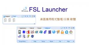 FSL Launcher電腦桌面整理器,將不同的資料夾、檔案或軟體分類到群組。(Windows)