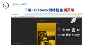 Facebook限時動態下載器,「Story Saver」儲存限時動態的影片和照片。(網頁版)