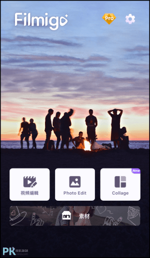 Filmigo影片剪輯App1