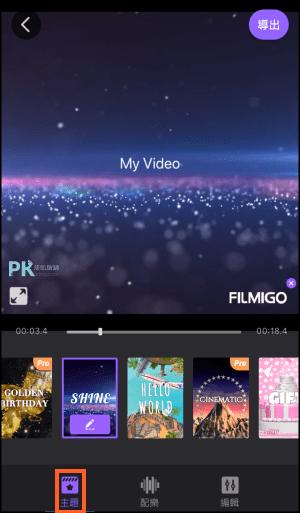 Filmigo影片剪輯App8