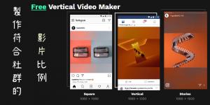 線上影片背景模糊工具-把正方形的影片製作成適合IG/FB的長視頻貼文。