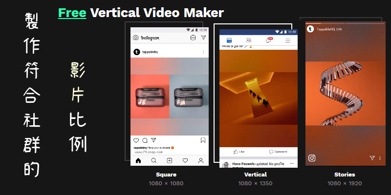 https://www.pkstep.com/wp-content/uploads/2020/03/Free-Vertical-Video-Maker