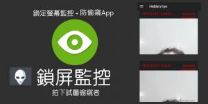手機解鎖密碼錯誤,自動拍照,拍下偷看的人!防偷窺App-鎖定螢幕監控。(Android)