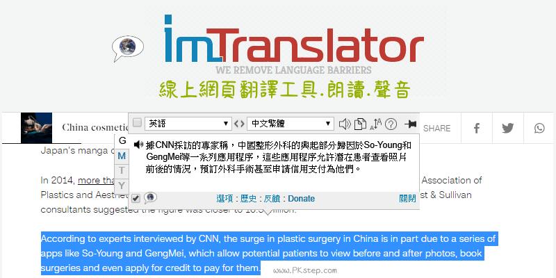 ImTranslator線上網頁翻譯朗讀