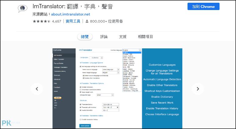ImTranslator線上網頁翻譯朗讀1
