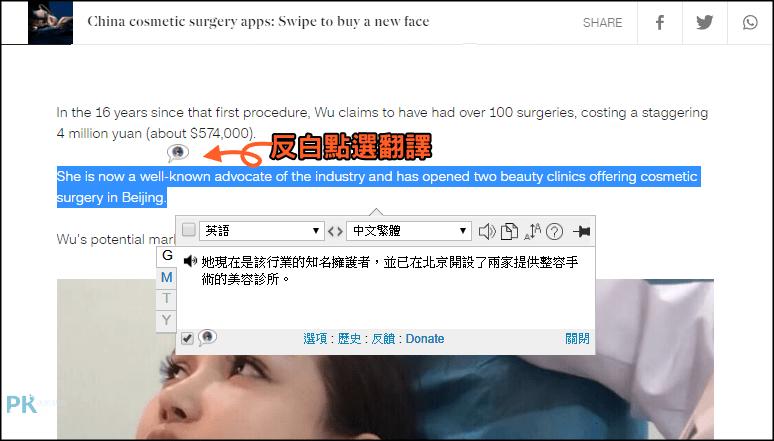 ImTranslator線上網頁翻譯朗讀2