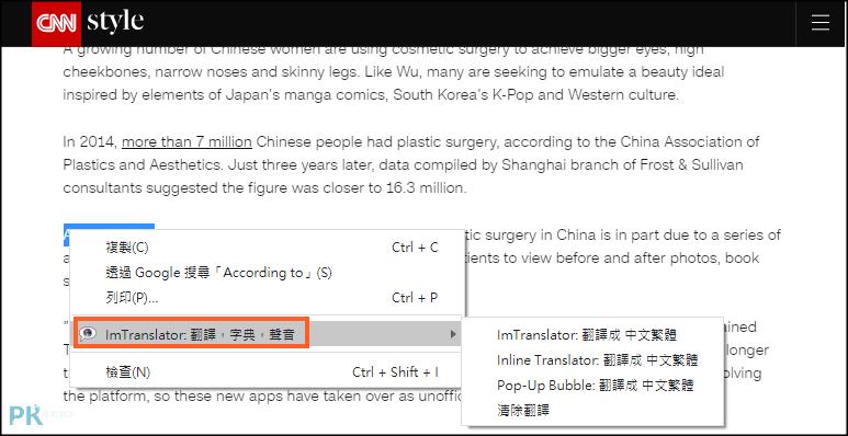 ImTranslator線上網頁翻譯朗讀3
