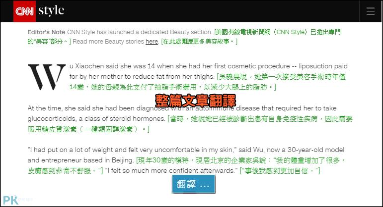 ImTranslator線上網頁翻譯朗讀4