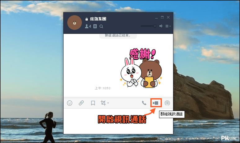 LINE共享螢幕教學1
