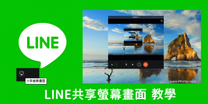 LINE共享螢幕功能教學-用LINE就能和多人即時分享電腦螢幕畫面,手機、電腦都能看。
