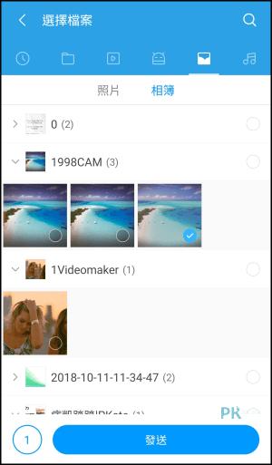 ShareMe無限檔案傳輸App1