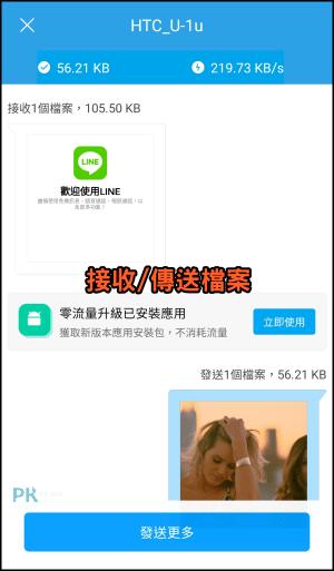 ShareMe無限檔案傳輸App10
