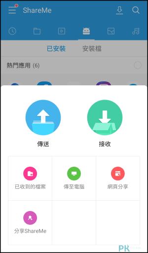 ShareMe無限檔案傳輸App2