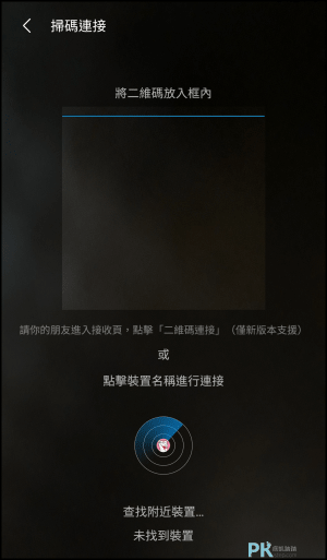 ShareMe無限檔案傳輸App3