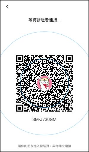 ShareMe無限檔案傳輸App4