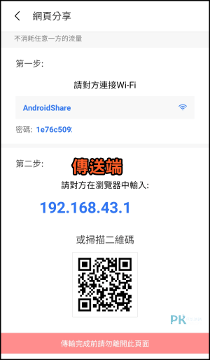 ShareMe無限檔案傳輸App5