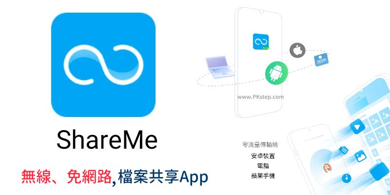 ShareMe-App-Tech