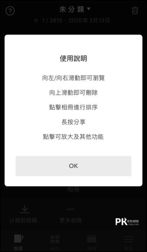 Slidebox相簿整理App2