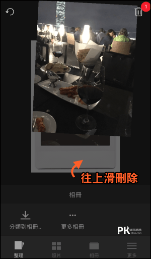 Slidebox相簿整理App3