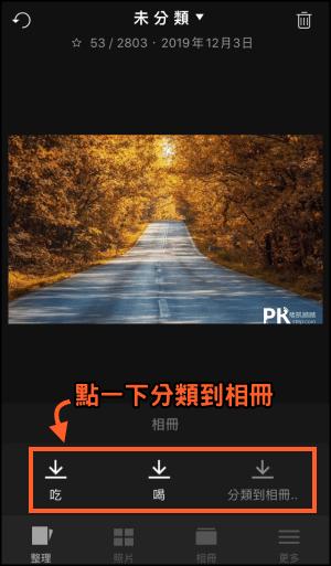 Slidebox相簿整理App4