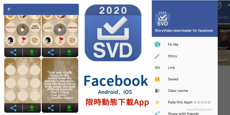 Story-Video-downloader-for-facebook-app