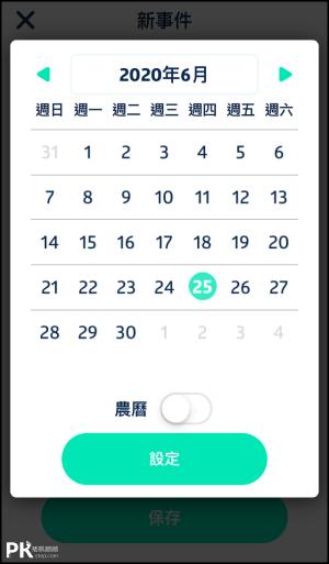 ToDay倒數日期App2