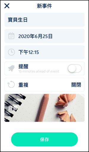 ToDay倒數日期App3