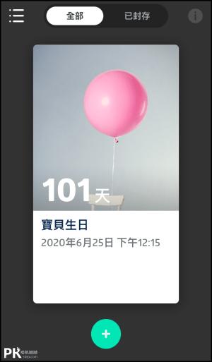 ToDay倒數日期App5
