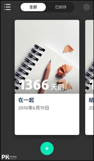 ToDay倒數日期App6