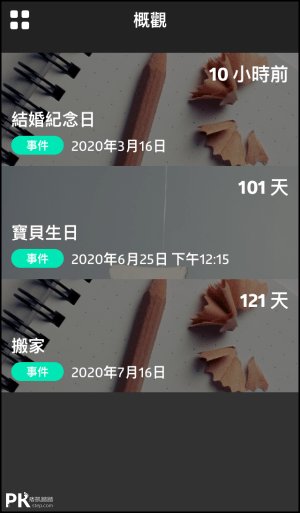 ToDay倒數日期App8