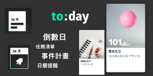 To:Day倒數日期App-計算未來時間剩多久?推算已過的日子幾天?可自訂背景,把倒數日曆放在手機桌面。(iOS)