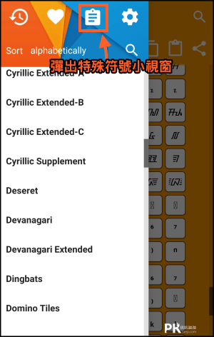 Unicode特殊符號鍵盤App_Android5