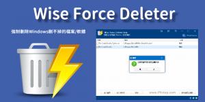 Wise Force Deleter強制移除Windows電腦刪不掉的檔案、文件和資料夾。