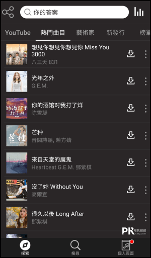 Young-Radio-Plus免費聽音樂App1