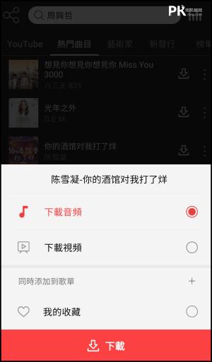 Young-Radio-Plus免費聽音樂App2