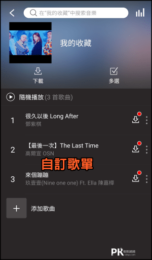 Young-Radio-Plus免費聽音樂App7
