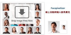 Facepixelizer線上照片模糊網站-自動追蹤人臉打馬賽克、遮住隱私資料。