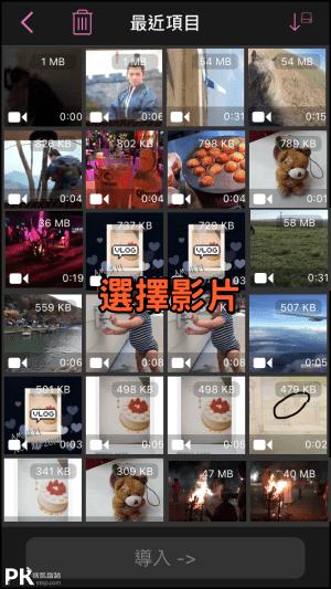 iPhone視頻壓縮App1