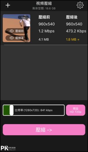 iPhone視頻壓縮App3