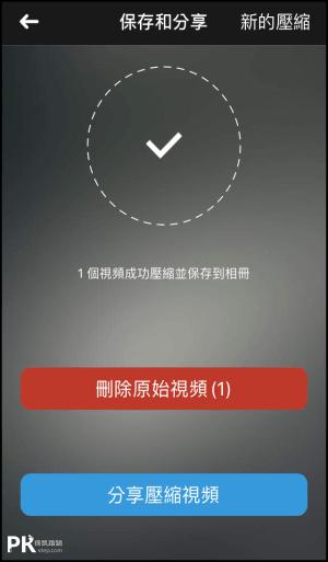 iPhone視頻壓縮App4