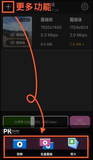 iPhone視頻壓縮App7_