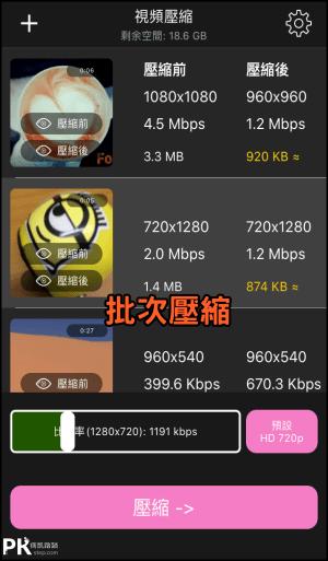 iPhone視頻壓縮App8