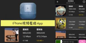iPhone免費影片壓縮App,將檔案太大的視頻縮小!節省手機儲存空間。(iOS)
