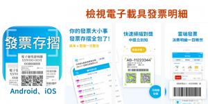 發票載具明細查詢App,信用卡、悠遊卡,所有手機載具電子發票的消費記錄&管理。(Android、iOS)