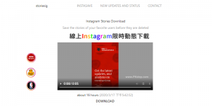 線上Instagram限時動態下載!手機、電腦,打開網頁就能儲存精選動態、影片和照片。storiesig